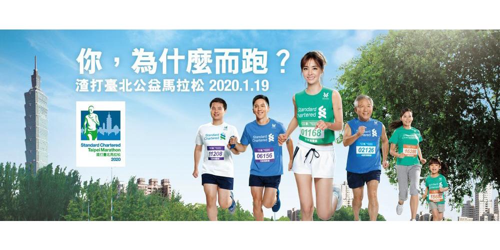 2020渣打臺北公益馬拉松