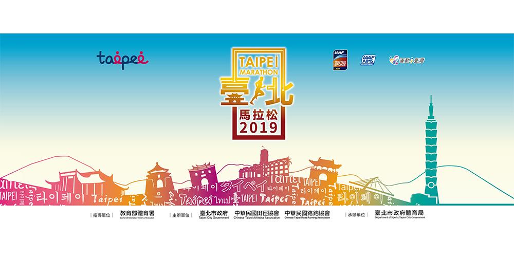 2019台北馬拉松