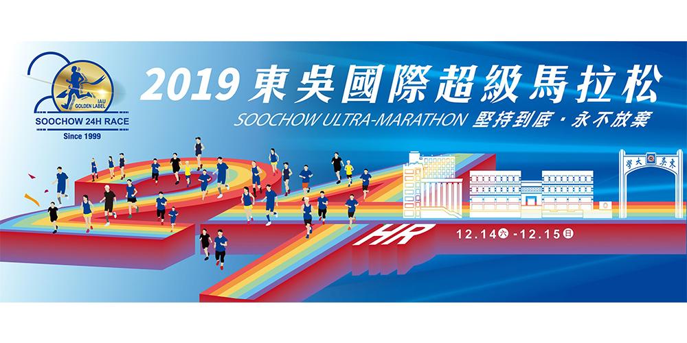 2019東吳國際超級馬拉松