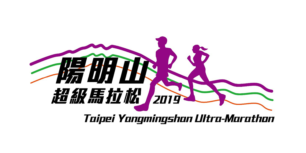 2020 陽明山超級馬拉松