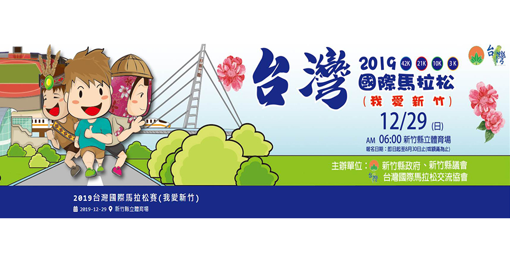2019台灣國際馬拉松賽(我愛新竹)