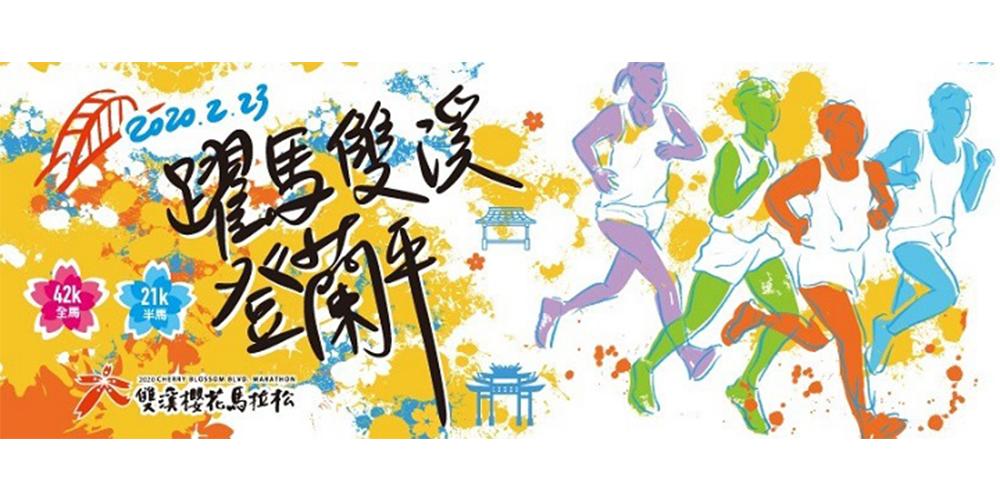 2020北馬雙溪櫻花馬拉松賽