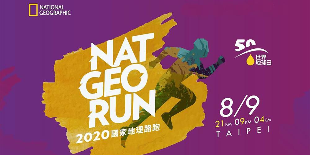 2020國家地理路跑-世界地球日50週年