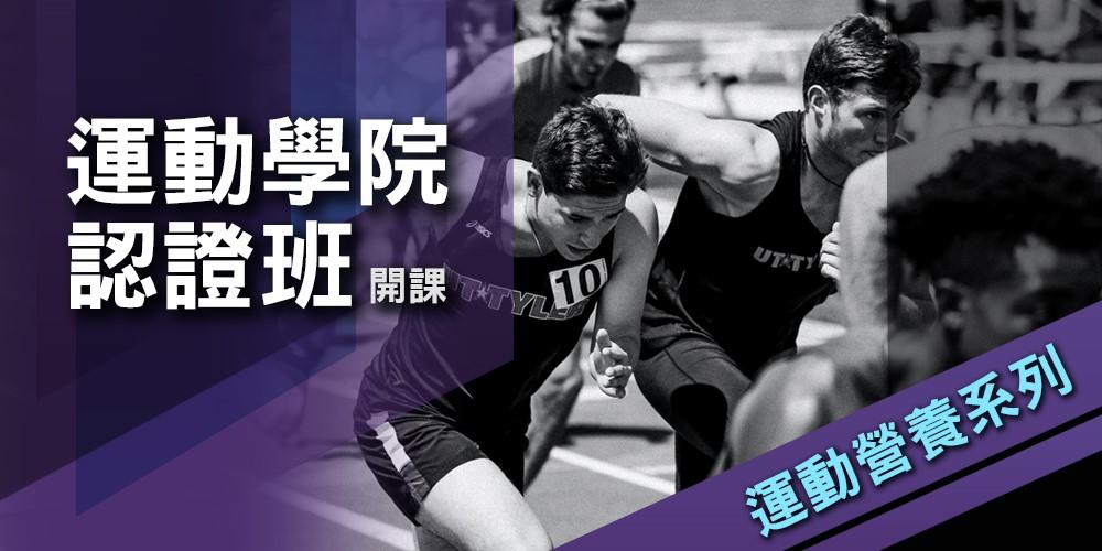 【運動營養】2020運動系列認證班