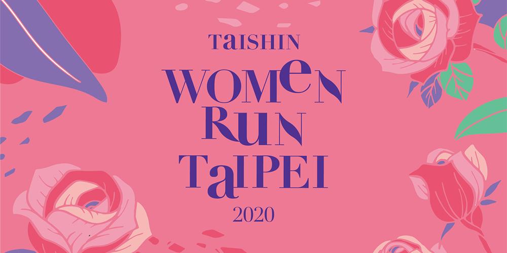2020Taishin Women Run TPE