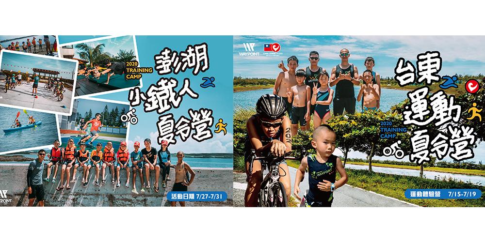 Waypoint 暑期訓練營- 台東運動訓練營/澎湖小鐵人訓練營