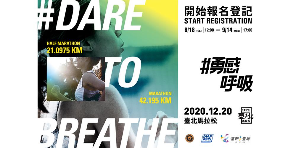 2020 臺北馬拉松