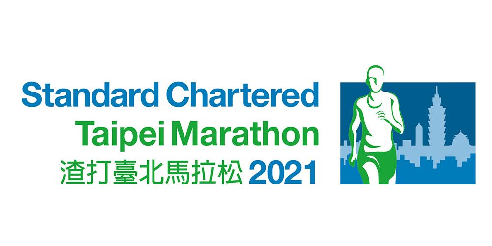 2021渣打台北公益馬拉松