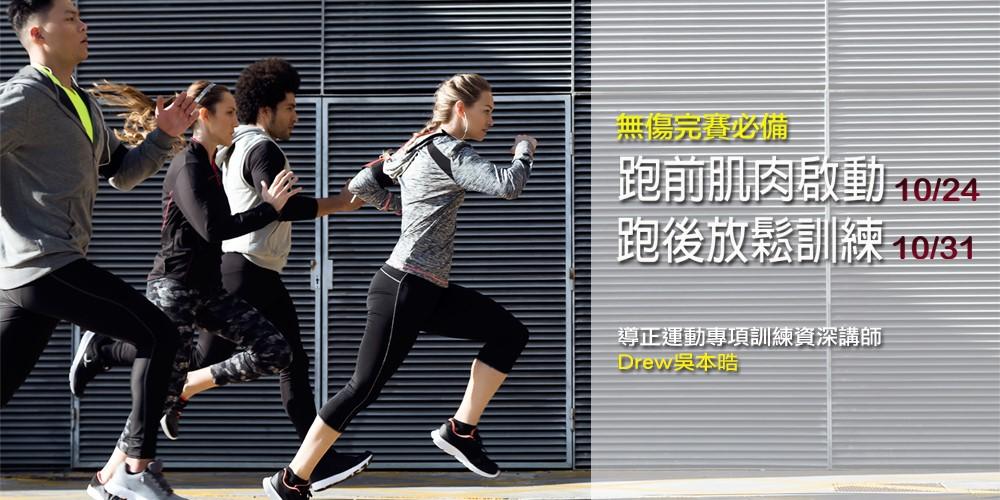 肌肉跑前啟動與跑後放鬆訓練指導